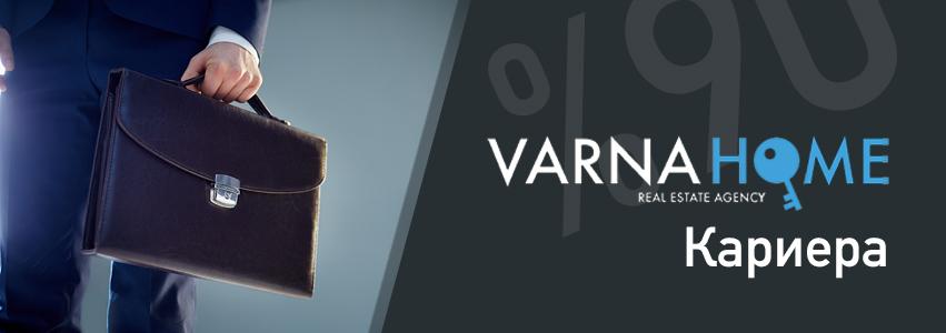 Varna Home Кариера